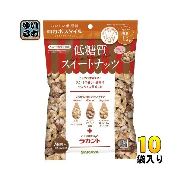 サラヤ ロカボスタイル低糖質スイートナッツ 175g(25g×7袋入) 10袋