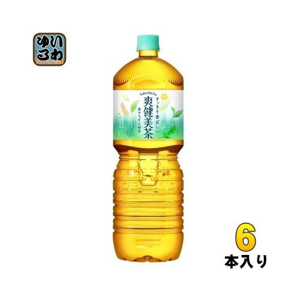 爽健美茶2Lペットボトル6本入コカ・コーラ〔お茶〕
