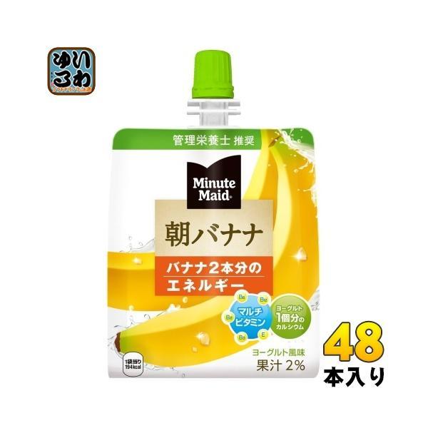コカ・コーラ ミニッツメイド 朝バナナ 180g パウチ 48本 (24本入×2 まとめ買い)