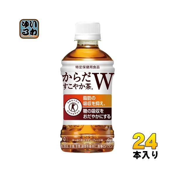 コカ・コーラからだすこやか茶W(特定保健用食品)350mlペットボトル24本入