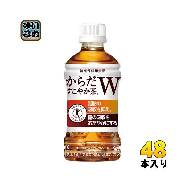 コカ・コーラからだすこやか茶W(特定保健用食品)350mlペットボトル48本(24本入×2まとめ買い)