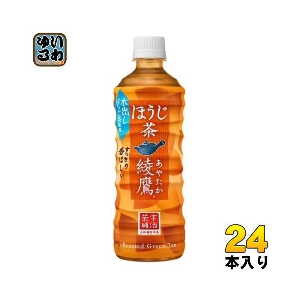 綾鷹ほうじ茶525mlペットボトル24本入コカ・コーラ