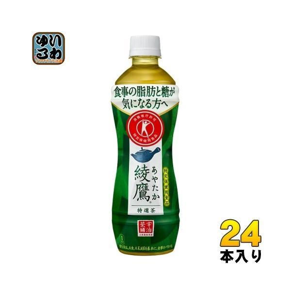 綾鷹特選茶500mlペットボトル24本入コカ・コーラ〔トクホお茶〕