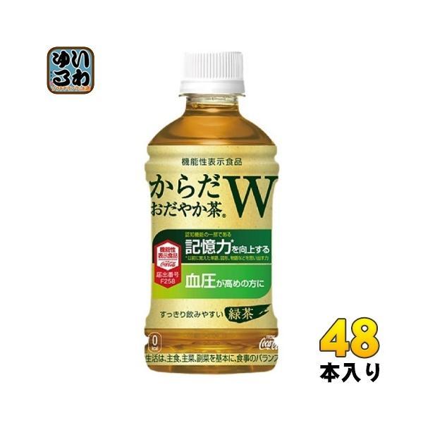 コカ・コーラからだおだやか茶W350mlペットボトル48本(24本入×2まとめ買い)