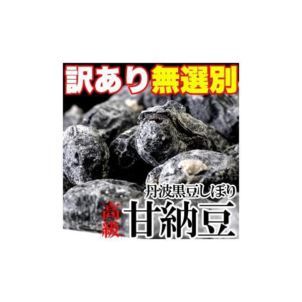 【訳あり】無選別!!高級丹波黒豆しぼり甘納豆どっさり600g