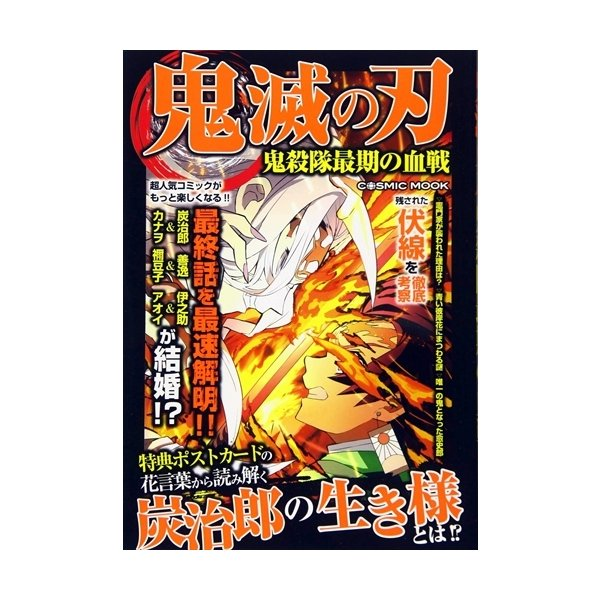 鬼滅の刃鬼殺隊最期の血戦/(ブック)4589675539337-CM