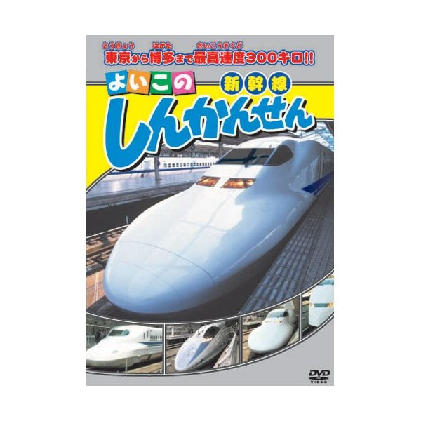 よいこのしんかんせん(新幹線) (DVD) ABX-301