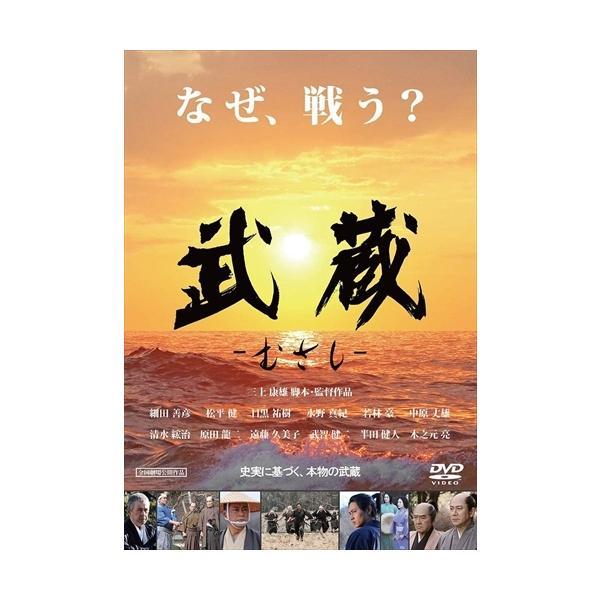 武蔵-むさし- / 細田善彦、松平健、目黒祐樹、水野真紀、 (DVD) ADX-1142S-AMDC