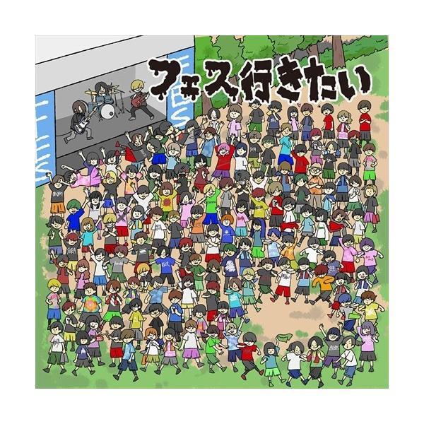 (おまけ付)DJ ライブキッズあるある中の人presents 『フェス行きたい!〜邦ロックフェス入門編〜』 / サウンドトラック(CD) AICL3610-SK