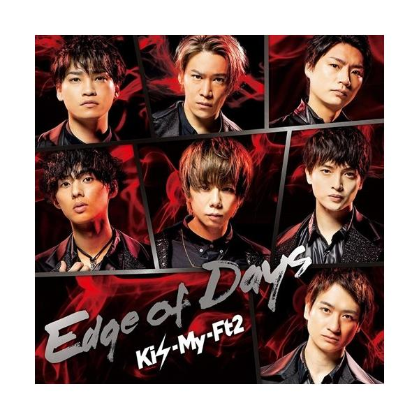 キスマイ edge of days