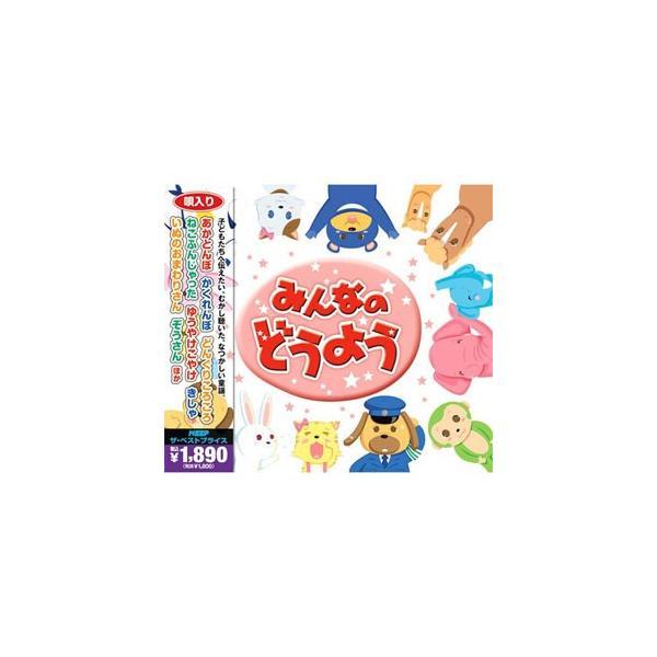 みんなのどうよう CD2枚組 唄入り (CD) 2CD-307