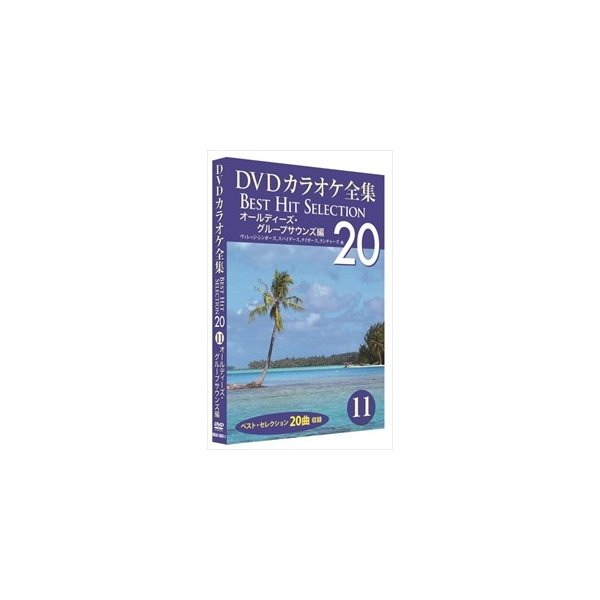 DVDカラオケ全集 「Best Hit Selection 20」11 オールディーズ・グループサウンズ編 (DVD) DKLK-1003-1-KEI