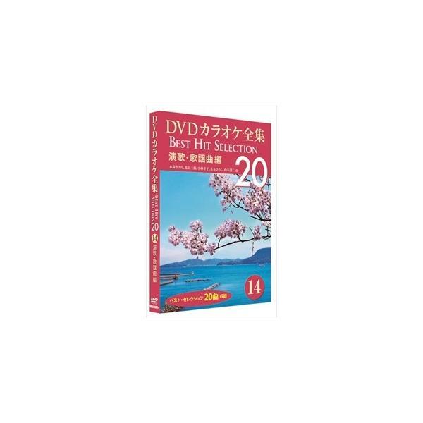 DVDカラオケ全集 「Best Hit Selection 20」14 演歌・歌謡曲編 /  (DVD) DKLK-1003-4-KEI
