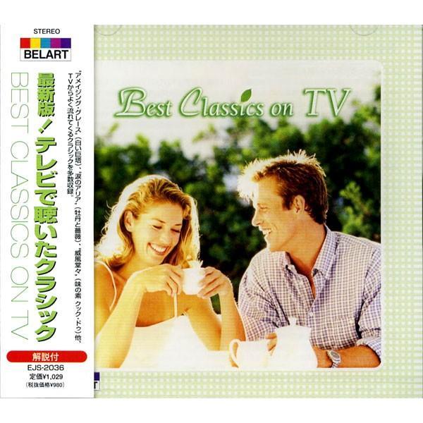 最新版!テレビで聴いたクラシック  CD EJS2036