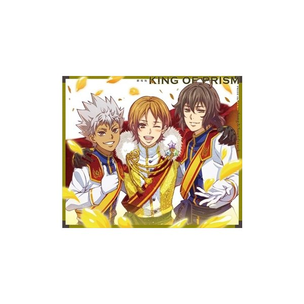 (おまけ付)劇場版KING OF PRISM -PRIDE the HERO-Song&Soundtrack / アニメ サントラ キンプリ (3CD) EYCA-11595-SK