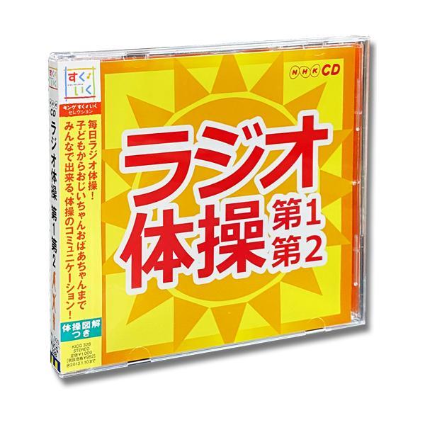ラジオ体操〜第1・第2〜 (CD)KICG-328