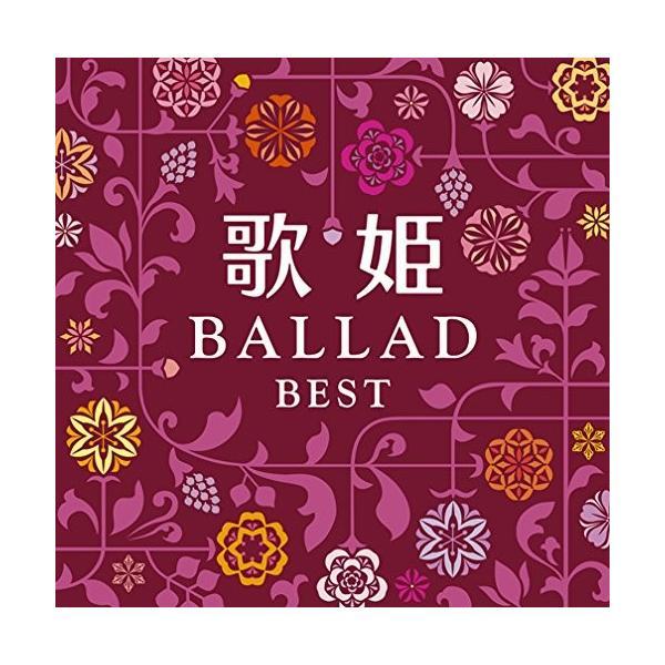 (おまけ付)歌姫〜バラード・ベスト〜/V.A.オムニバス(CD)MHCL-2514-SK