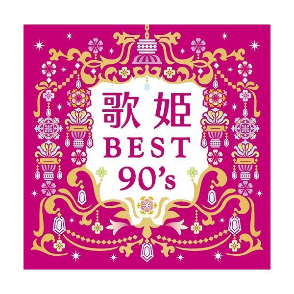 (おまけ付)歌姫〜BEST90's〜/オムニバス(2CD)MHCL30647-SK