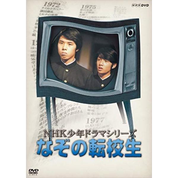 NHK少年ドラマシリーズなぞの転校生(新価格)/(2DVD)NSDS-23543-NHK