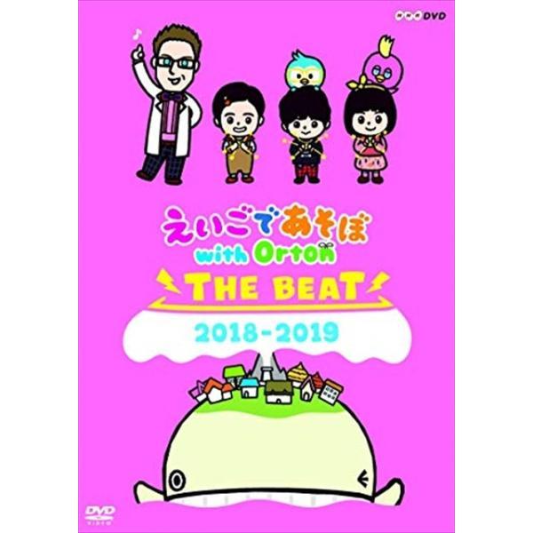えいごであそぼ with Orton THE BEAT 2018-2019 /  (DVD) NSDS-23584-NHK