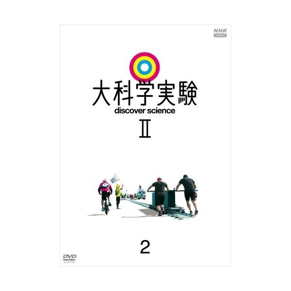 大科学実験II 2 / (DVD) NSDS-24965-NHK
