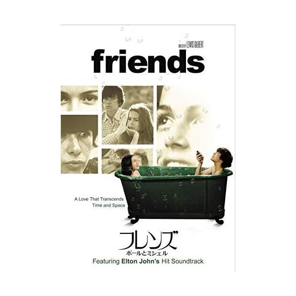 フレンズ ポールとミシェル /  (DVD) PHNE101057-HPM