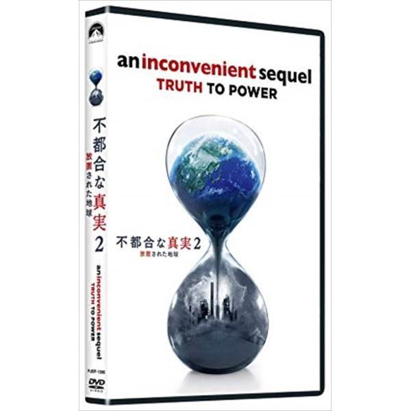 不都合な真実2 放置された地球 / (DVD) PJBF1286-HPM