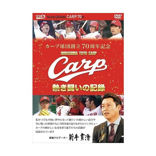 カープ球団創立70周年記念 CARP熱き闘いの記録 /  (DVD) RCCDVD35-TC