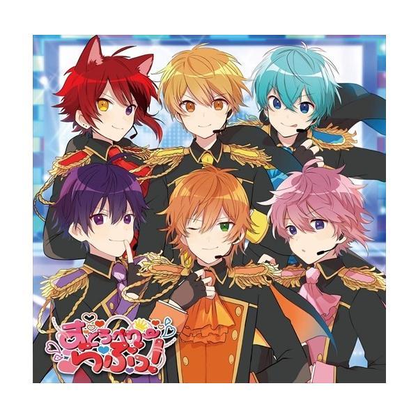 (おまけ付)すとろべりーらぶっ!(初回限定盤) / すとぷり (CD+DVD) STPR9001-SK
