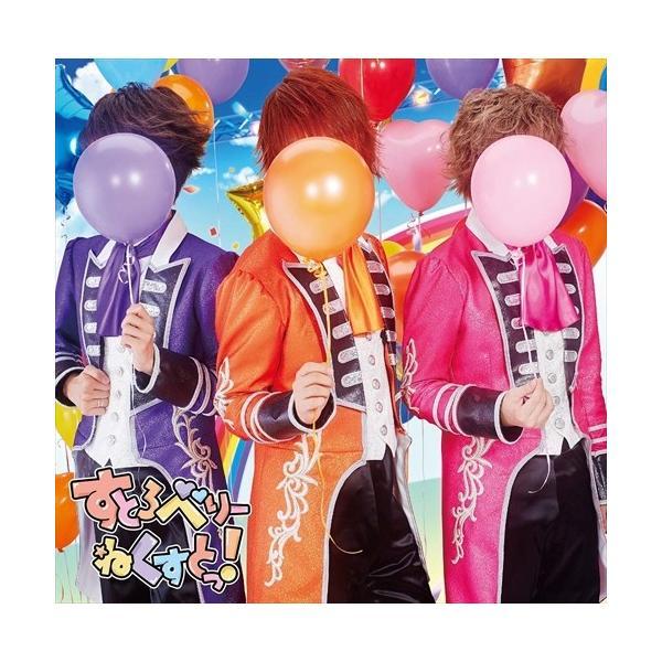(おまけ付)すとろべりーねくすとっ!(初回限定ライブ映像盤A) / すとぷり (CD+DVD) STPR9010-SK