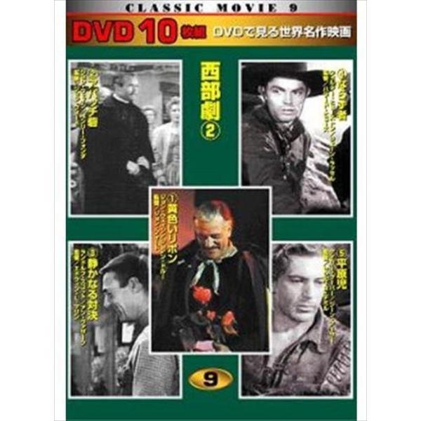 西部劇 2 黄色いリボン 10枚組 / 黄色いリボン アパッチ砦 (DVD) TEN-309-4F
