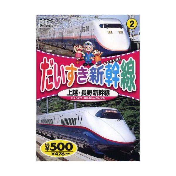 だいすき新幹線2 上越・長野新幹線 (DVD) KID-1802(77)