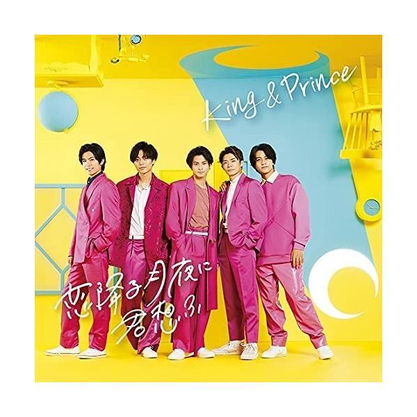 (おまけ付)2021.10.06発売 恋降る月夜に君想ふ (初回限定盤B) / King & Prince キングアンドプリンス キンプリ (SingleCD+DVD) UPCJ9025-SK