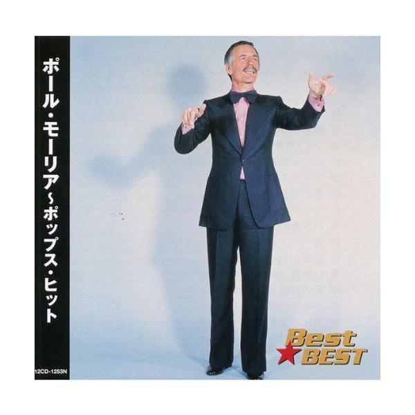 ポール・モーリアポップス・ヒット(CD)12CD-1253N
