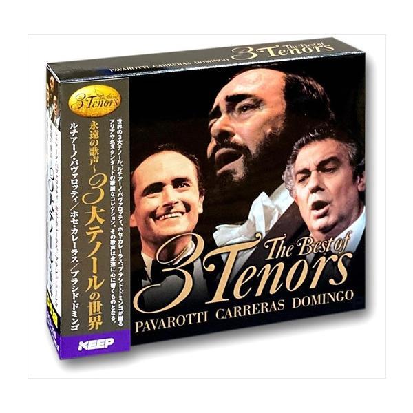 永遠の歌声〜3大テノールの世界 CD3枚組 (CD) 3CD-326