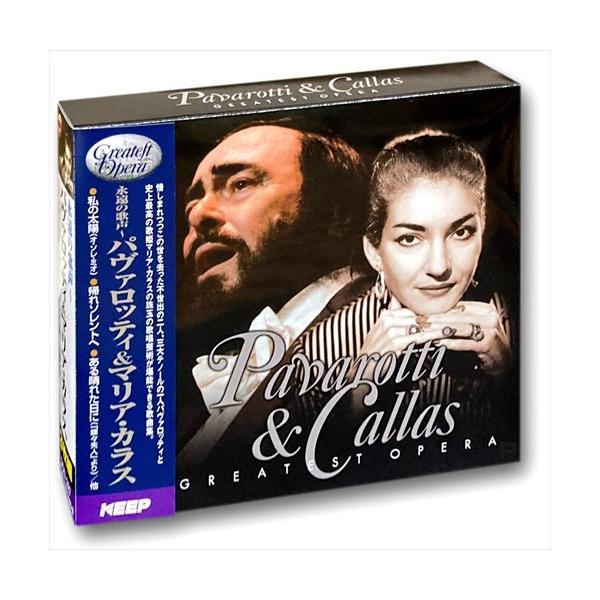 永遠の歌声〜パヴァロッティ&マリア・カラス 3枚組 (CD) 3CD-327