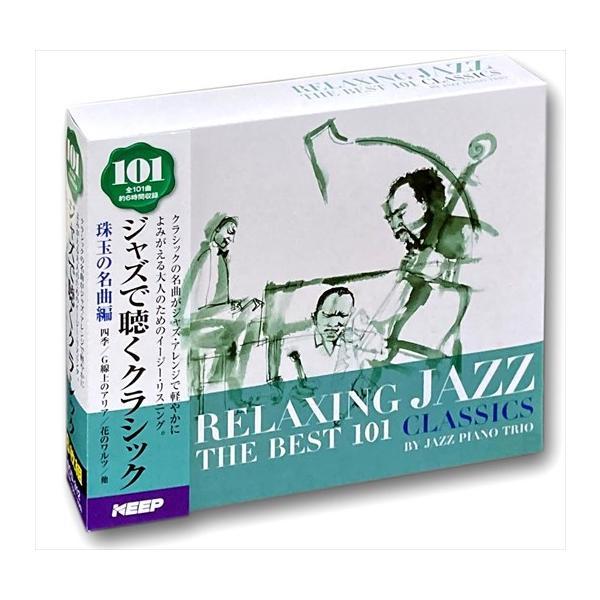 ジャズで聴くクラシック 101 珠玉の名曲編 (CD) 6CD-312