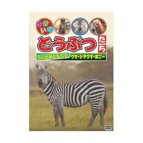 ゆかいなどうぶつたち〜ウマ・シマウマ・ポニー〜(DVD)ABX-116