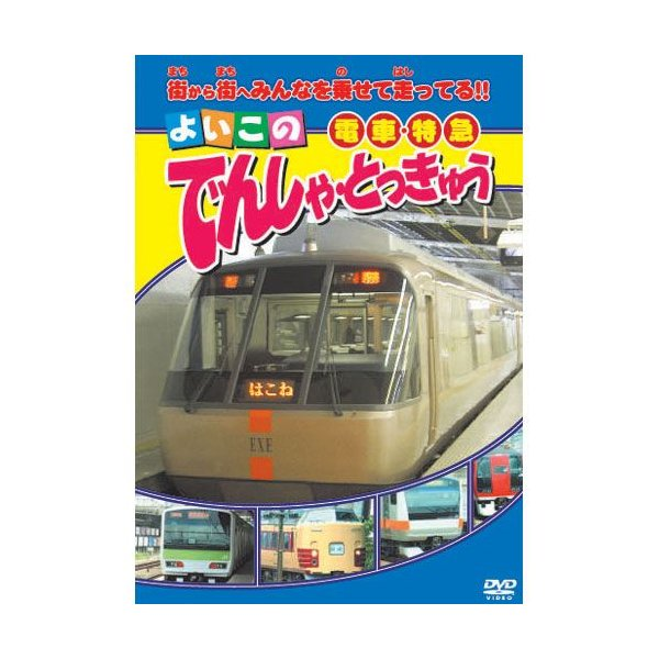 よいこのでんしゃ・とっきゅう(電車・特急) (DVD) ABX-303