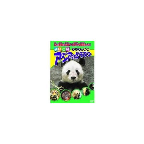 よいこのアジアのどうぶつ (DVD) ABX-304