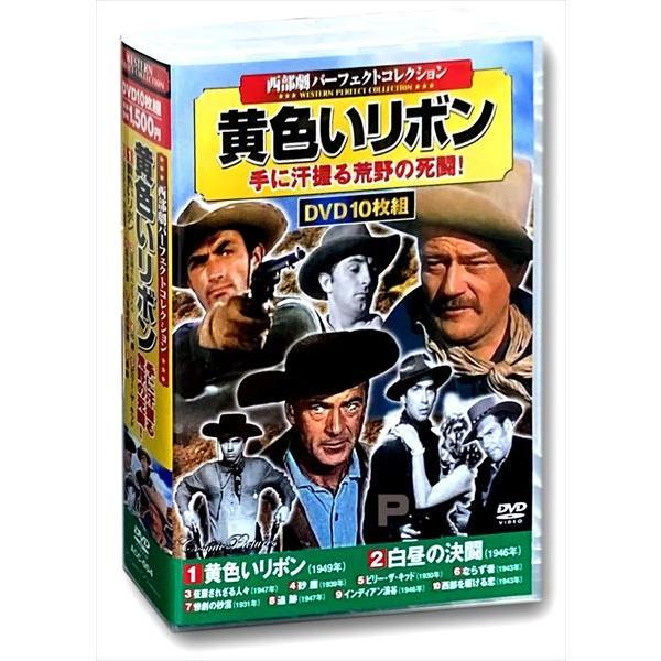 黄色いリボン 西部劇 パーフェクトコレクション DVD10枚組 / (DVD)ACC-004-CM