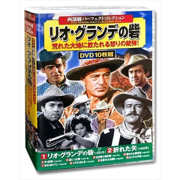 リオ・グランデの砦 西部劇 パーフェクトコレクション DVD10枚組 ACC-011-CM