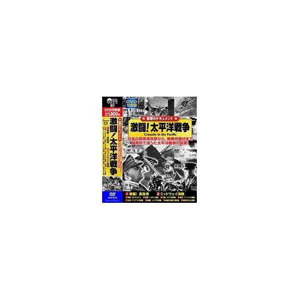 激闘! 太平洋戦争 奇襲 ! 真珠湾 ミッドウェイ海戦 激戦 ! ガダルカナル 地獄の戦場 硫黄島 終局の本土空爆 DVD10枚組 ACC-016-CM