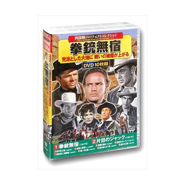 西部劇 パーフェクトコレクション 拳銃無宿 片目のジャック 死闘の銀山 荒野のガンマン 遥かなる旅 (DVD) ACC-017-CM