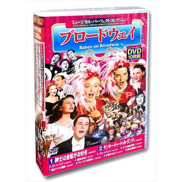 ミュージカル パーフェクトコレクション ブロードウェイ DVD10枚組 / (DVD) ACC-112-CM