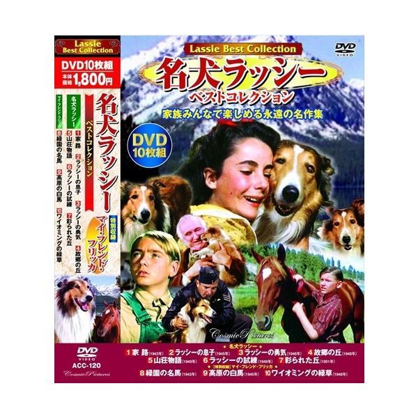 名犬ラッシー ベストコレクション / (DVD10枚組) ACC-120-CM