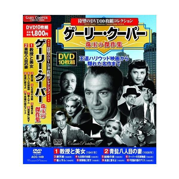 ゲーリー・クーパー 珠玉の傑作集 教授と美女 / (DVD10枚組) ACC-149-CM