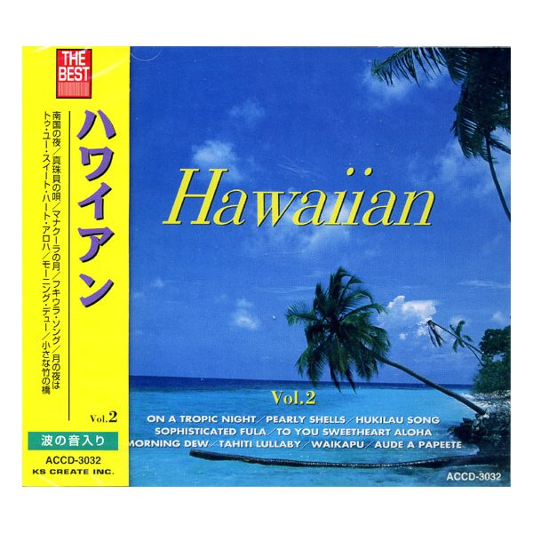 THE BEST ハワイアン Vol.2(波の音入り) (CD) ACCD-3032