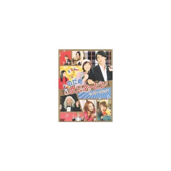 二夜連続ドラマスペシャル『のだめカンタービレ inヨーロッパ』通常版DVD 2枚組 ASBP-4024