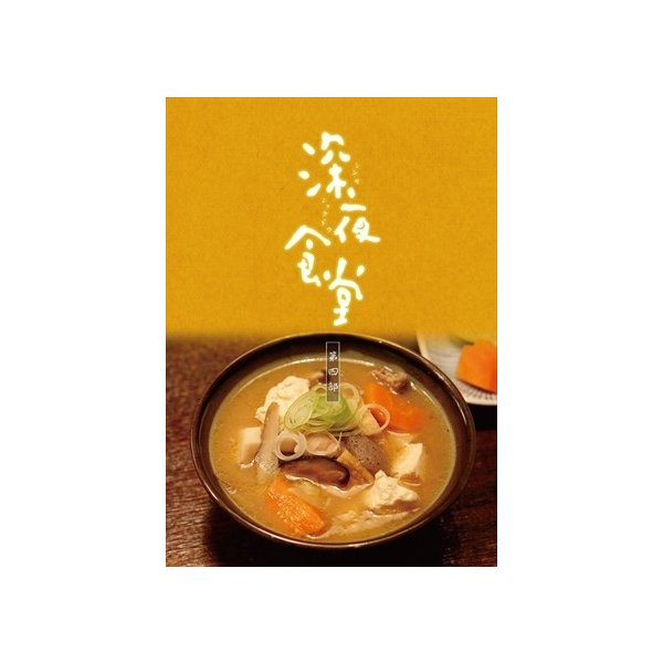 深夜食堂 第四部 (DVD BOX 3枚組) ASBP-6057-AZ